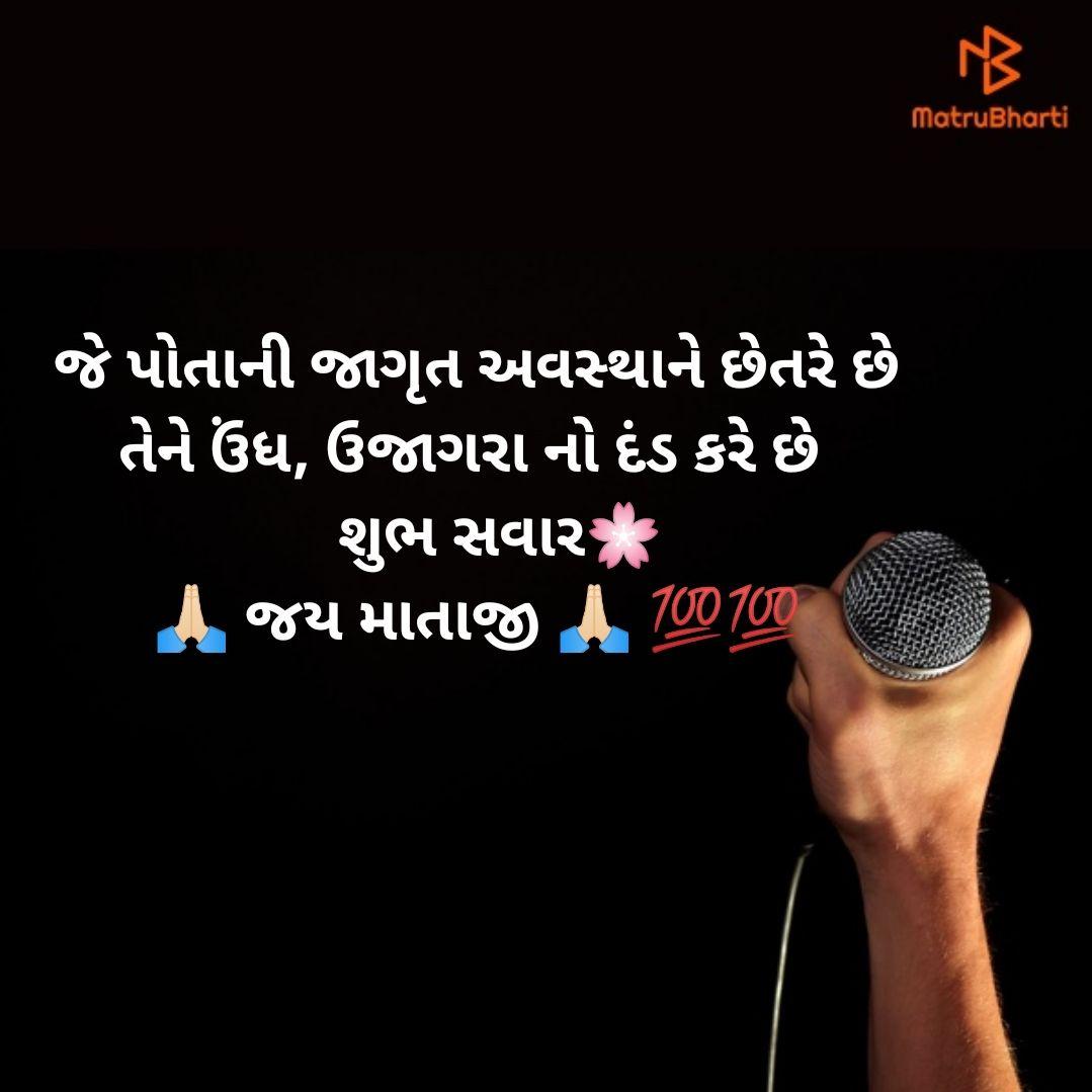 Quotes and Whatsapp Status videos in Hindi Gujarati