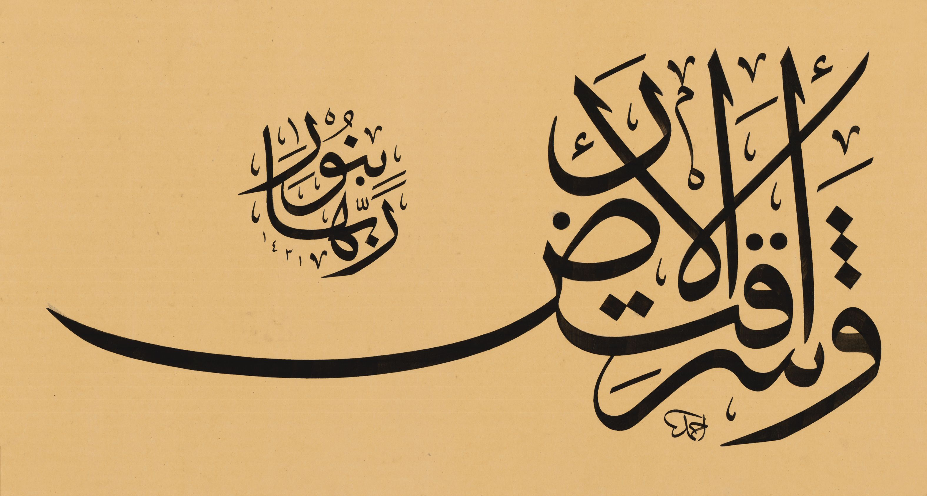 Pin By Zaha Gamal On أقوال وحكم Quotes Islamic Art Calligraphy Islamic Calligraphy Arabic Calligraphy Painting