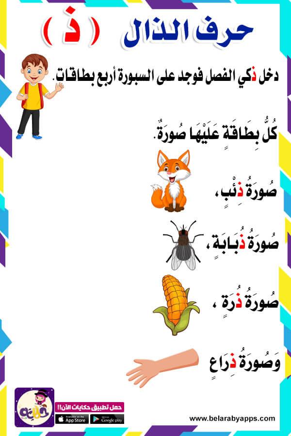 قصص عن الحروف قصة حرف الذال لرياض الاطفال بالصور تطبيق حكايات بالعربي Arabic Alphabet For Kids Arabic Kids Learn Arabic Alphabet