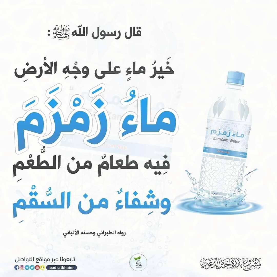 Pin By منوعات مفيدة On إسلاميات Dasani Bottle Plastic Water Bottle Bottle