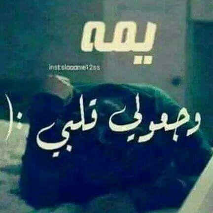 موجوع قلبي والتعب بيه Words Photo Arabic Calligraphy