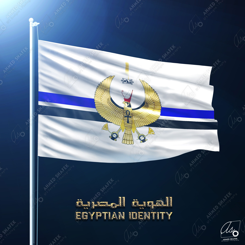 Egyptian Identity Identity Egyptian Poster
