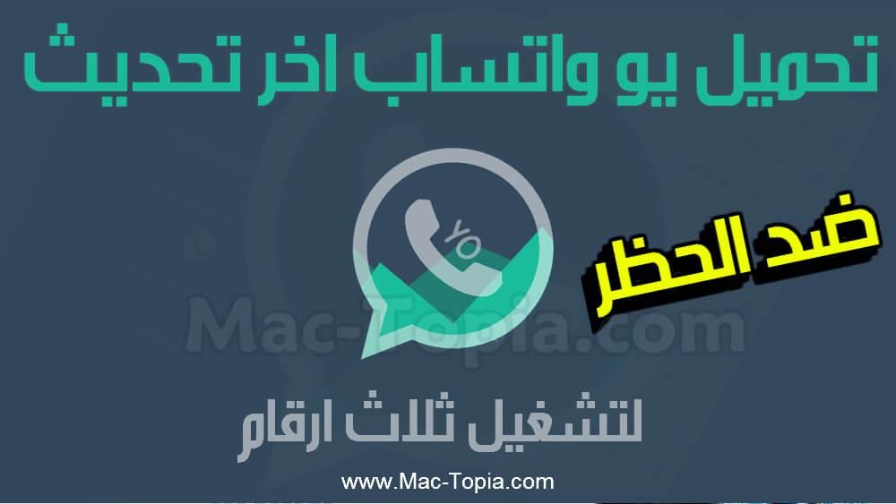 تحميل برنامج Yowhatsapp يو واتساب اخر تحديث لتشغيل رقمين للاندرويد مجانا ماك توبيا Company Logo Tech Company Logos Logos