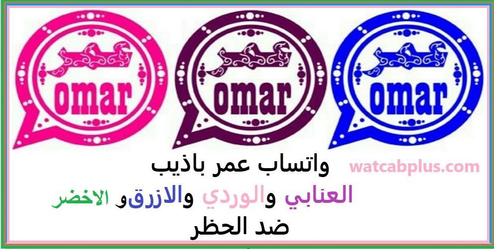 واتساب عمر 2020 تنزيل واتس عمر Whatsapp Omar الازرق و العنابي و الوردي و الاخضر App Logo Download Free App Omar