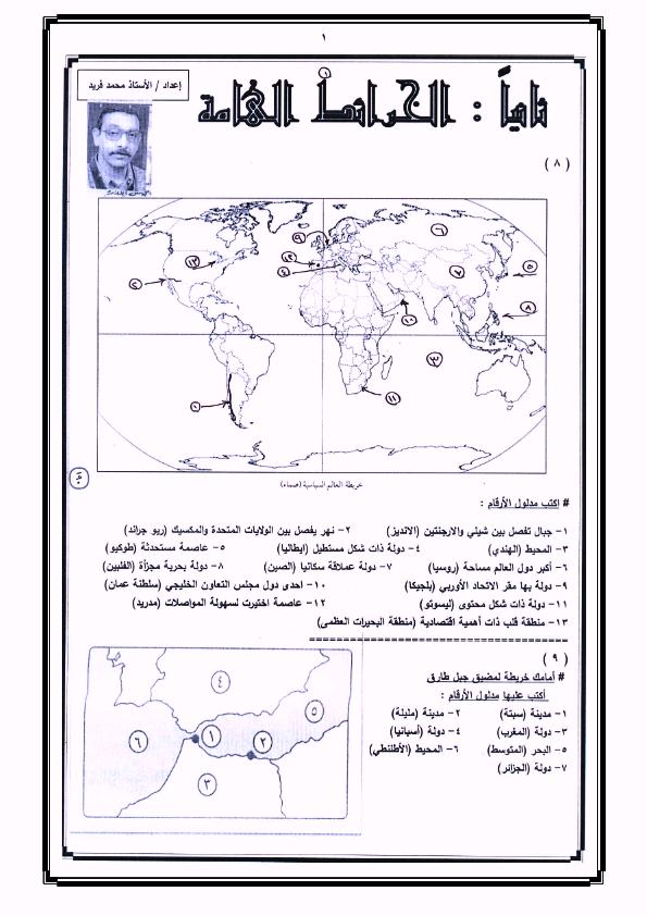 أهم الخرائط المتوقعة في امتحان الجغرافيا للثانوية العامة 2020 ا محمد فريد Bullet Journal Journal