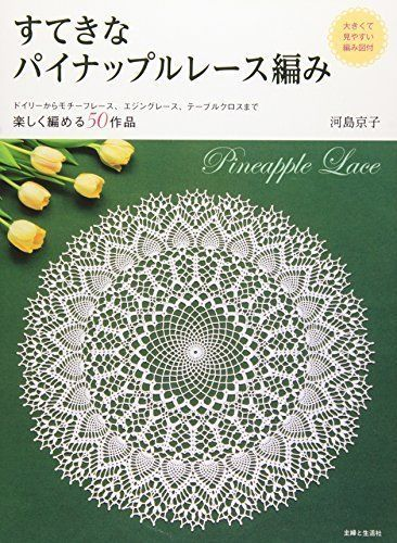 Crochet Doily With Diagrams Japanese Patterns Diy Enthusiasts