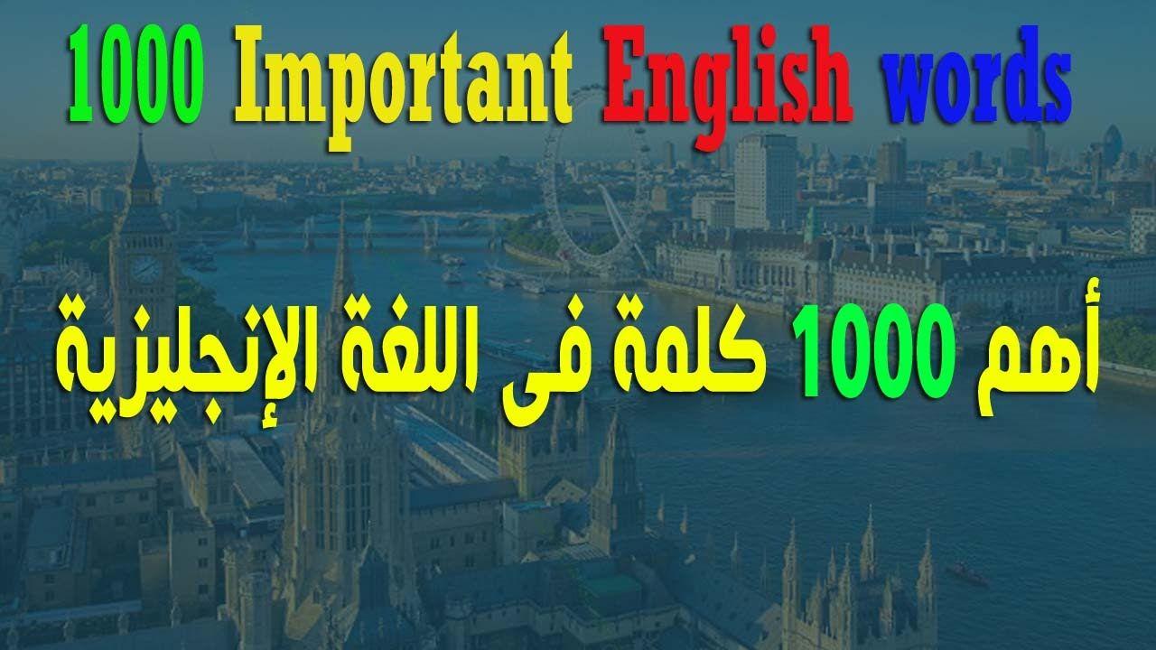 أهم 1000 كلمة فى اللغة الانجليزية فى فيديو واحد
