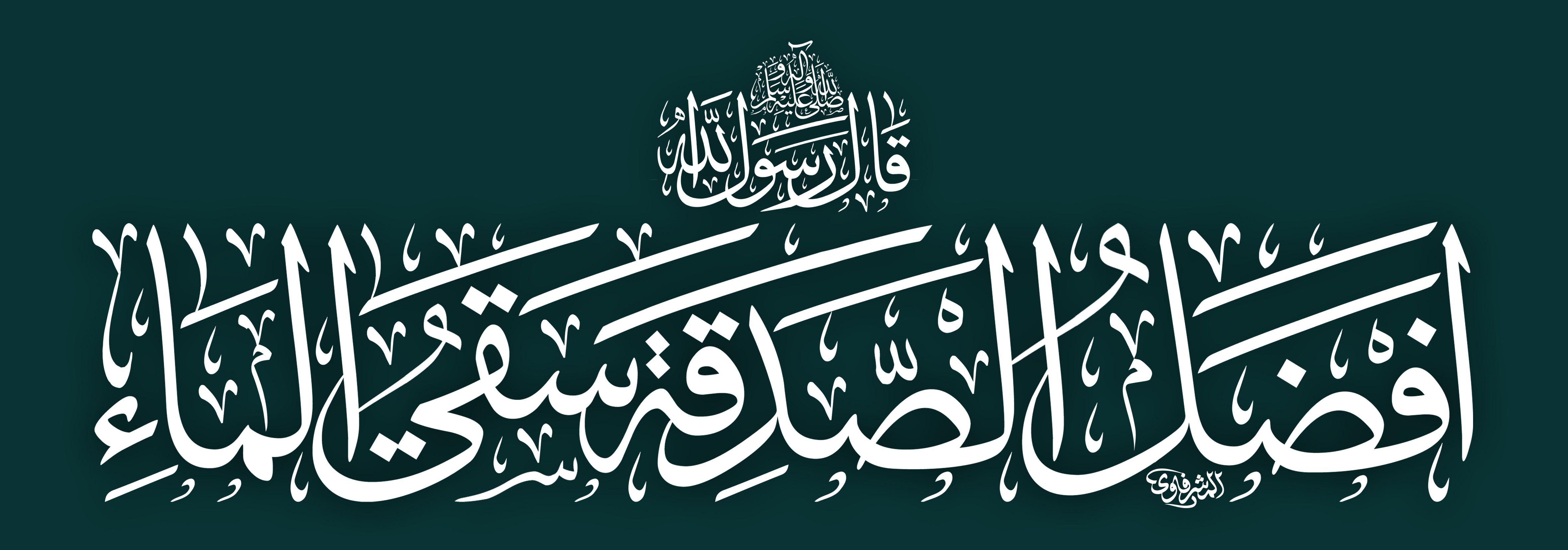 أفضل الصدقة سقي الماء الخطاط محمد الحسني المشرفاوي Islamic Calligraphy Text Background Islamic Art