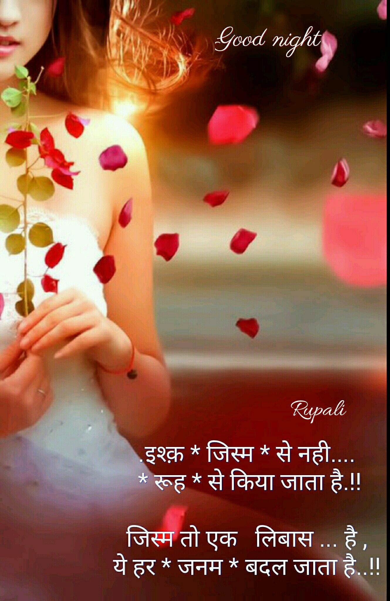 Pin By Rupali Saha On Shayari Pinterest Hindi Quotes Heart