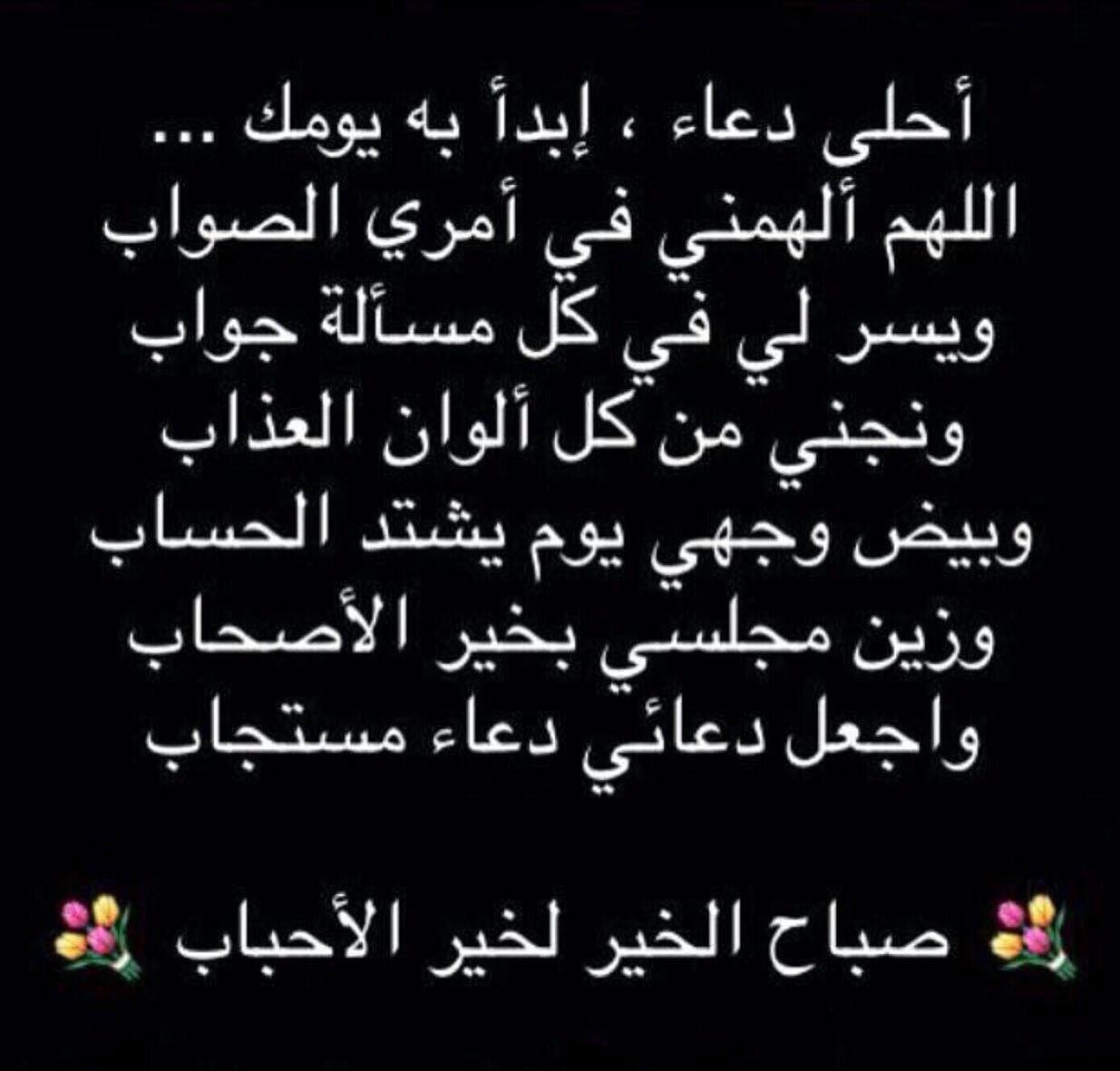 دعاء للاصدقاء دعاء ل صديق عزيز عليك Arabic Calligraphy Calligraphy Lockscreen