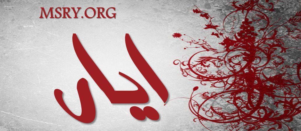 20 حقيقة عليك معرفتها عن معنى اسم ايار Ayar قبل اختياره موقع مصري In 2021 Arabic Calligraphy Art Cards