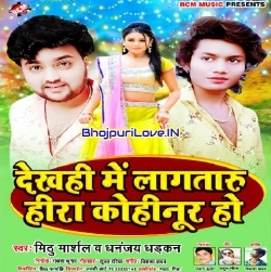 Pin by BhojpuriLove .IN on Bhojpuri Album Mp3 Songs 2020 Free Download in  2020 | Mp3 song, Songs, Mp3 song download