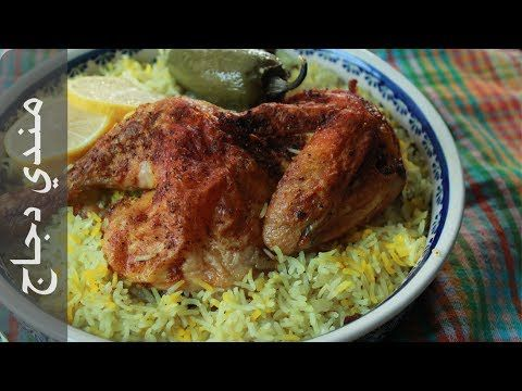 مندي دجاج نصف دجاجه Middle East Recipes Food Yemeni Food