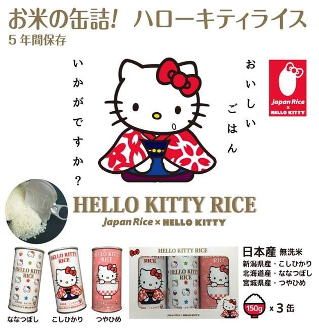 Move Over Uncle Ben Make Way For Hello Kitty Rice It S Puuuurrrrrrfect Every Time Sorry Just Had To Go There