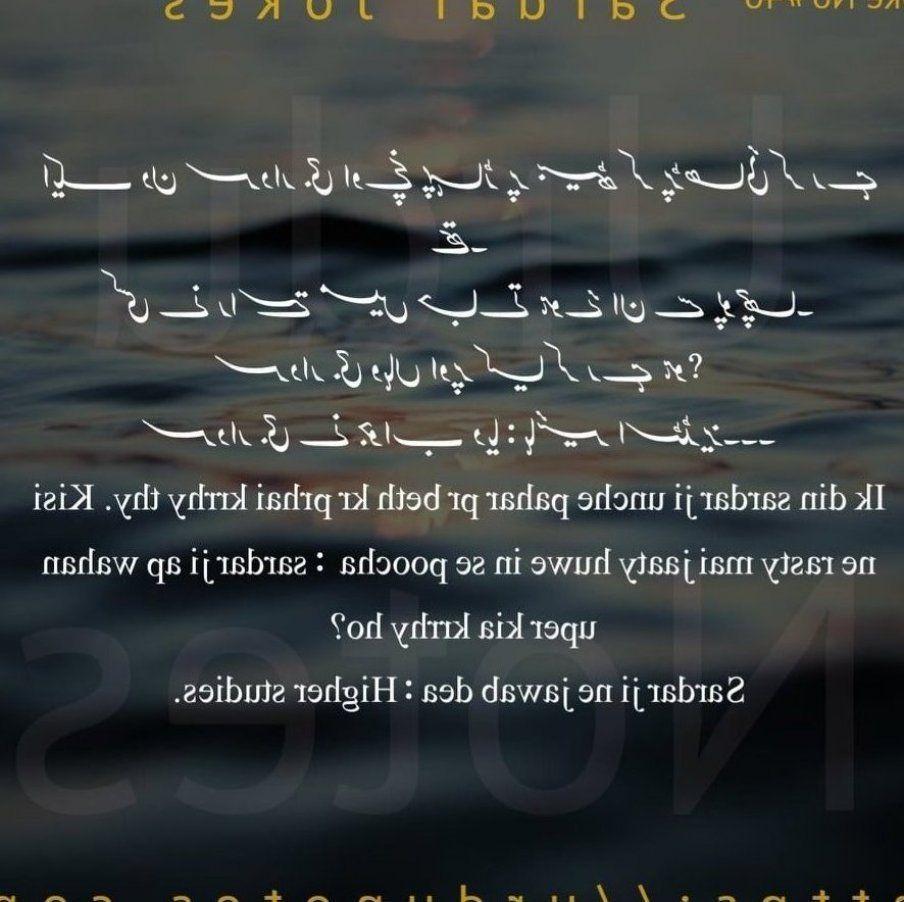 Read Funny Jokes Of Sardar In Urdu And Roman English Images Of Funny Jokes Download Sardar Jokes Images La In 2020 English Language Funny English Jokes Jokes Images