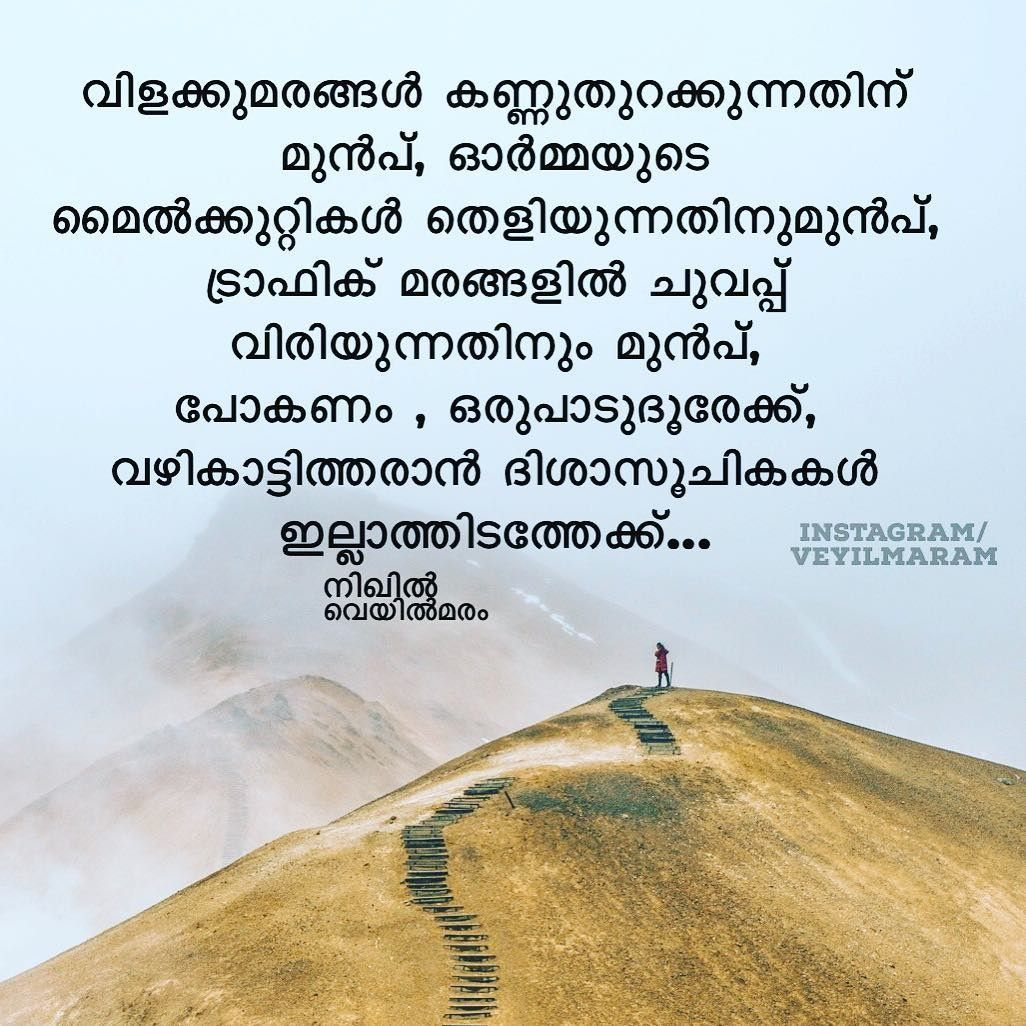Pin by Sajan on മലയാളം Malayalam quotes, Feelings, Thoughts