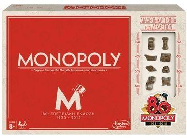 επιτραπεζιο Monopoly 80η επετειακη εκδοση Anniversary Edition B0622 Anniversary Games 80th Anniversary Monopoly Game