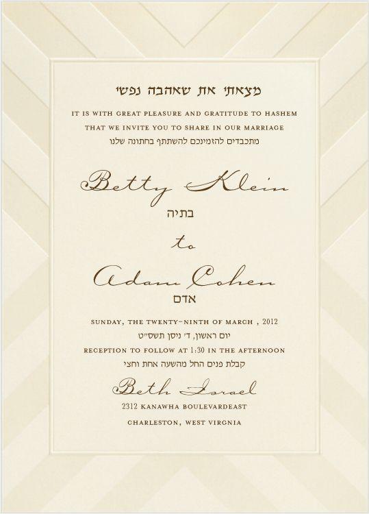 Pearl Embrace Wedding Invitation Jewish Wedding Invitations Custom Wedding Invitations Jewish Wedding