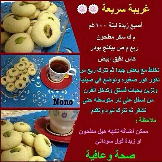 أكلات رمضان سودانية صحة وهنا