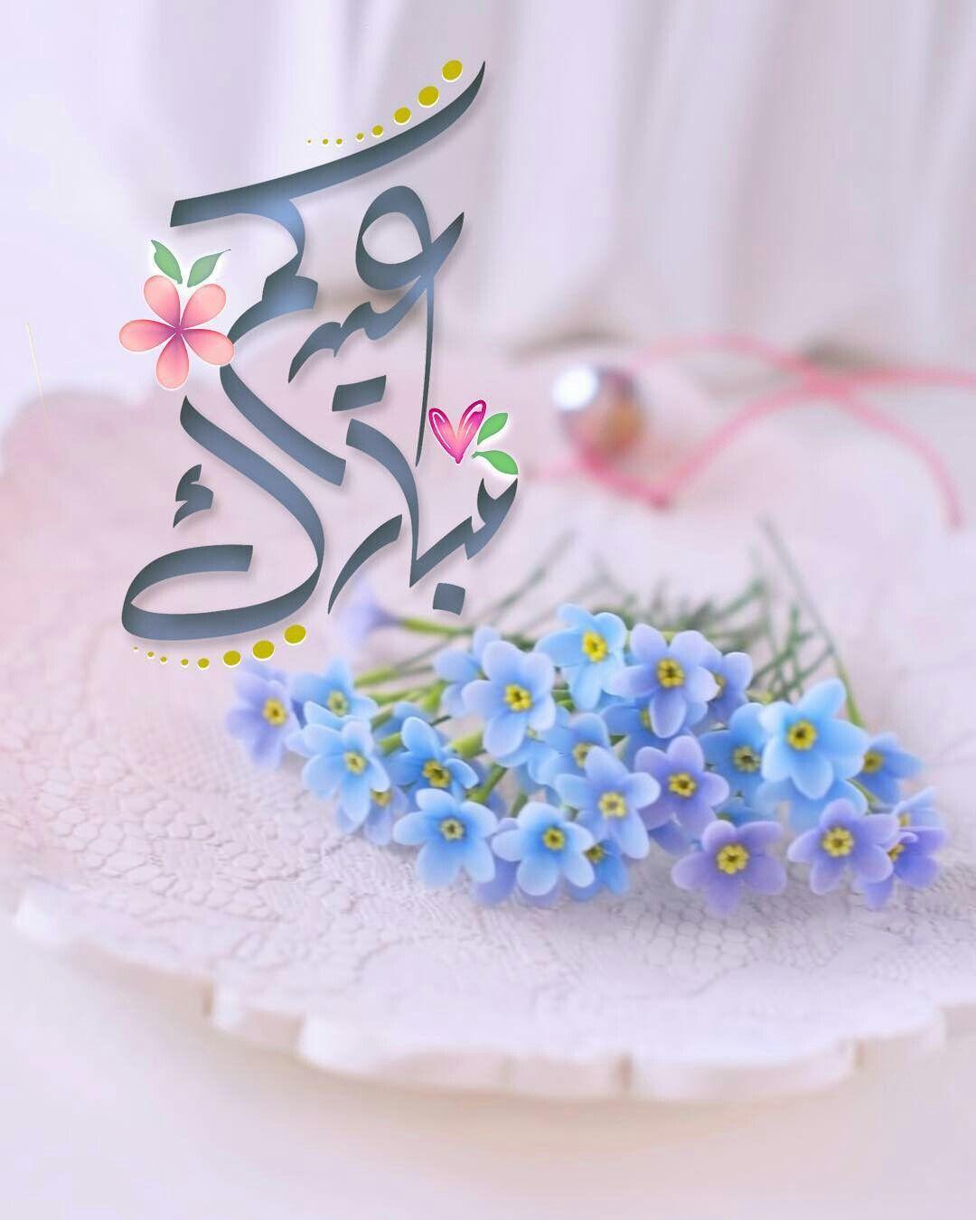 كل عام وقلوبكم تزهر بالخير والعطاء كل عام وقلوبكم عامر بالنقاء والصفاء كل عام والسعادة تطرق بابكم عيد أضحى مبارك وتقبل الله ط Eid Greetings Eid Cards Happy Eid
