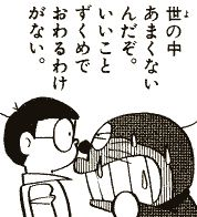 doraemon おしゃれまとめの人気アイデア pinterest kazumi hatano ドラえもん 嬉しい イラスト ドラえもん 漫画