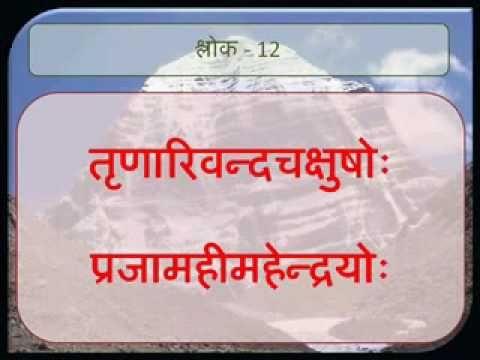 Shiva Tandava Stotram By Ravana Writing Is Error Free Shiv Tandav Sto Devotional Songs Shiva Autobiography Of A Yogi