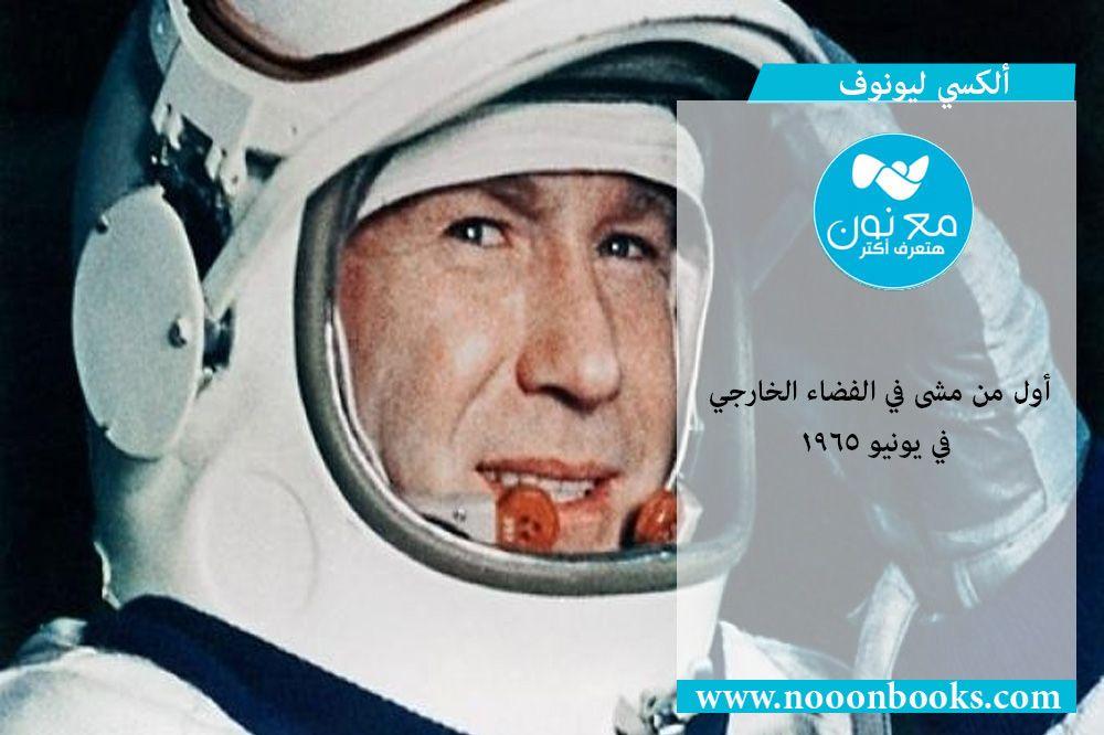 معلومه سريعه هل تعلم ان الكسى ليونوف هو أول من مشي فى الفضاء الخارجي فى يونيو 1965 معلومات معلومات عامة معلومه Lunch Box