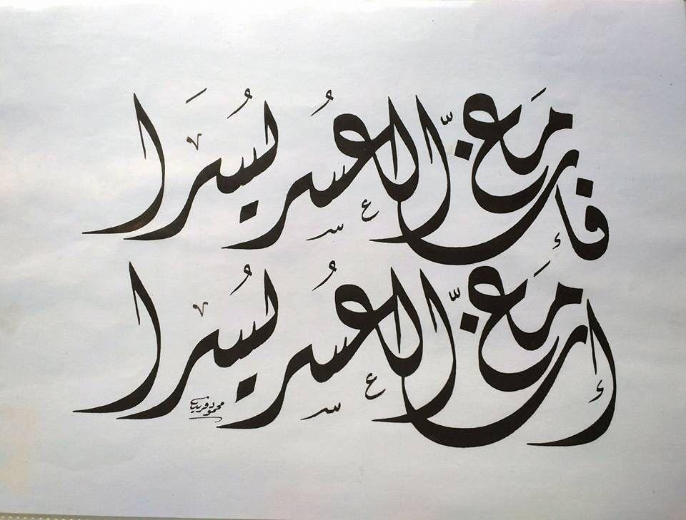 فإن مع العسر يسرا ان مع العسر يسرا محمود فريد Calligraphy Arabic Arabic Calligraphy