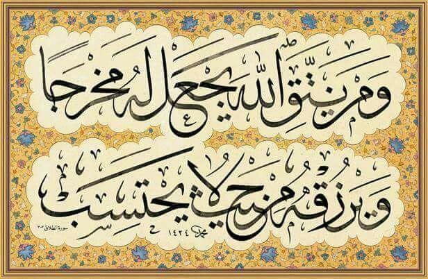 ومن يتق الله يجعل له مخرجا ويرزقه من حيث لا يحتسب Islamic Art Calligraphy Islamic Calligraphy Islamic Art