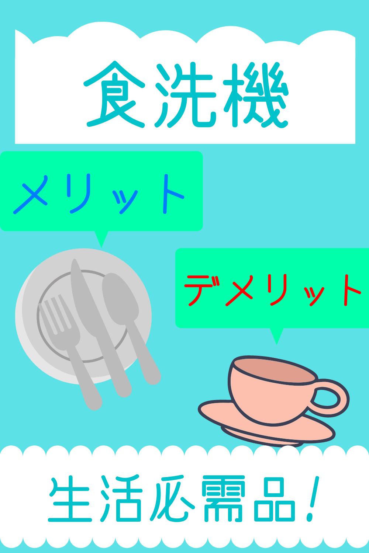 デメリット 食 洗 機
