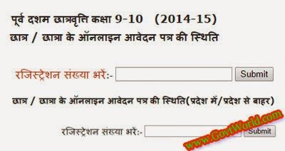 Check Up Scholarship Form Status  Student Name List District