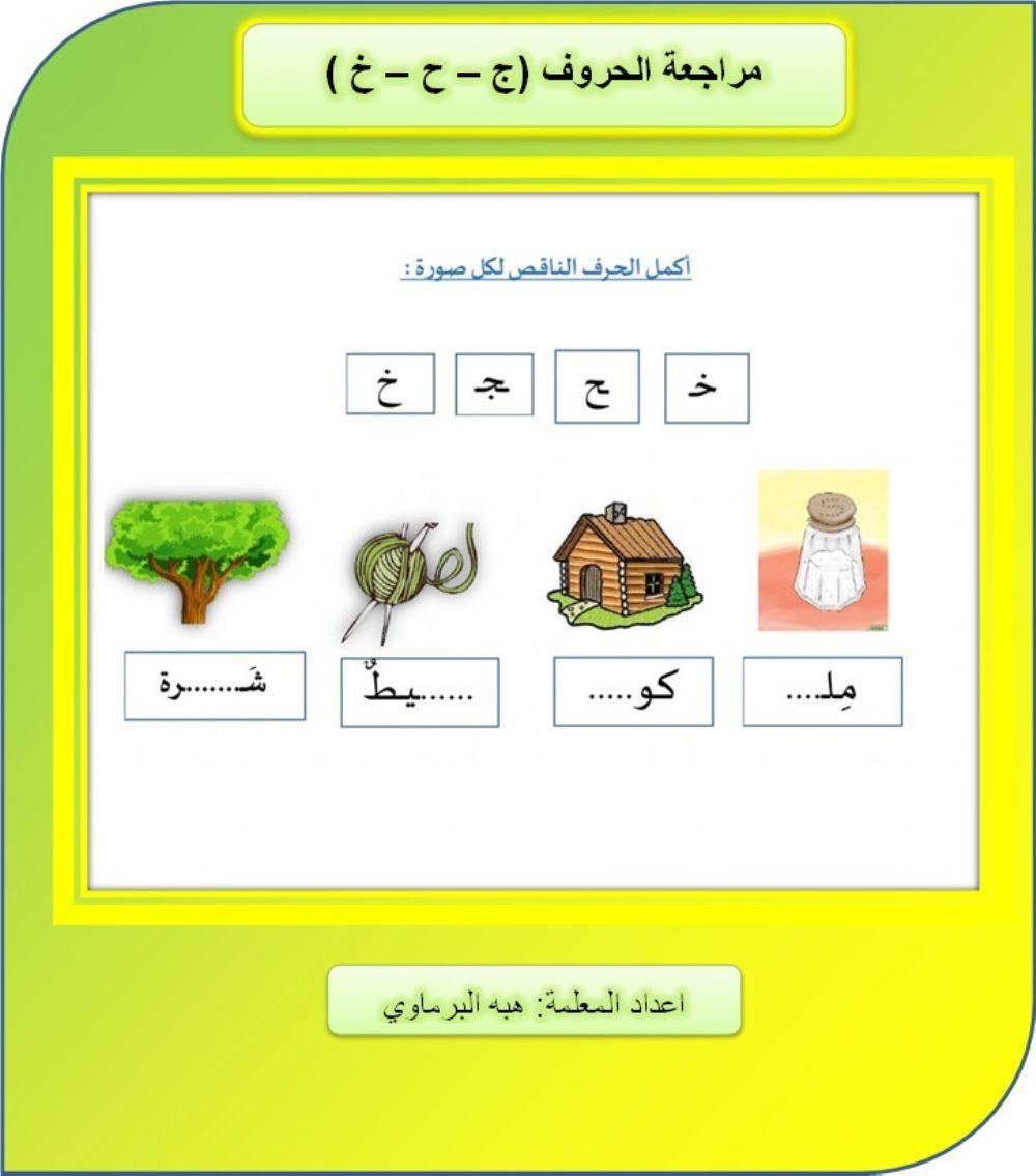مراجعة حروف ج ح خ Online Activity For Kg1 Grade 2 You Can Do The Exercises Online Or Download The Worksheet As Pdf Online Activities My Teacher Your Teacher