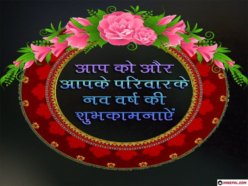 Happy New Year Images In Hindi - 50 Beautiful Wishes ...