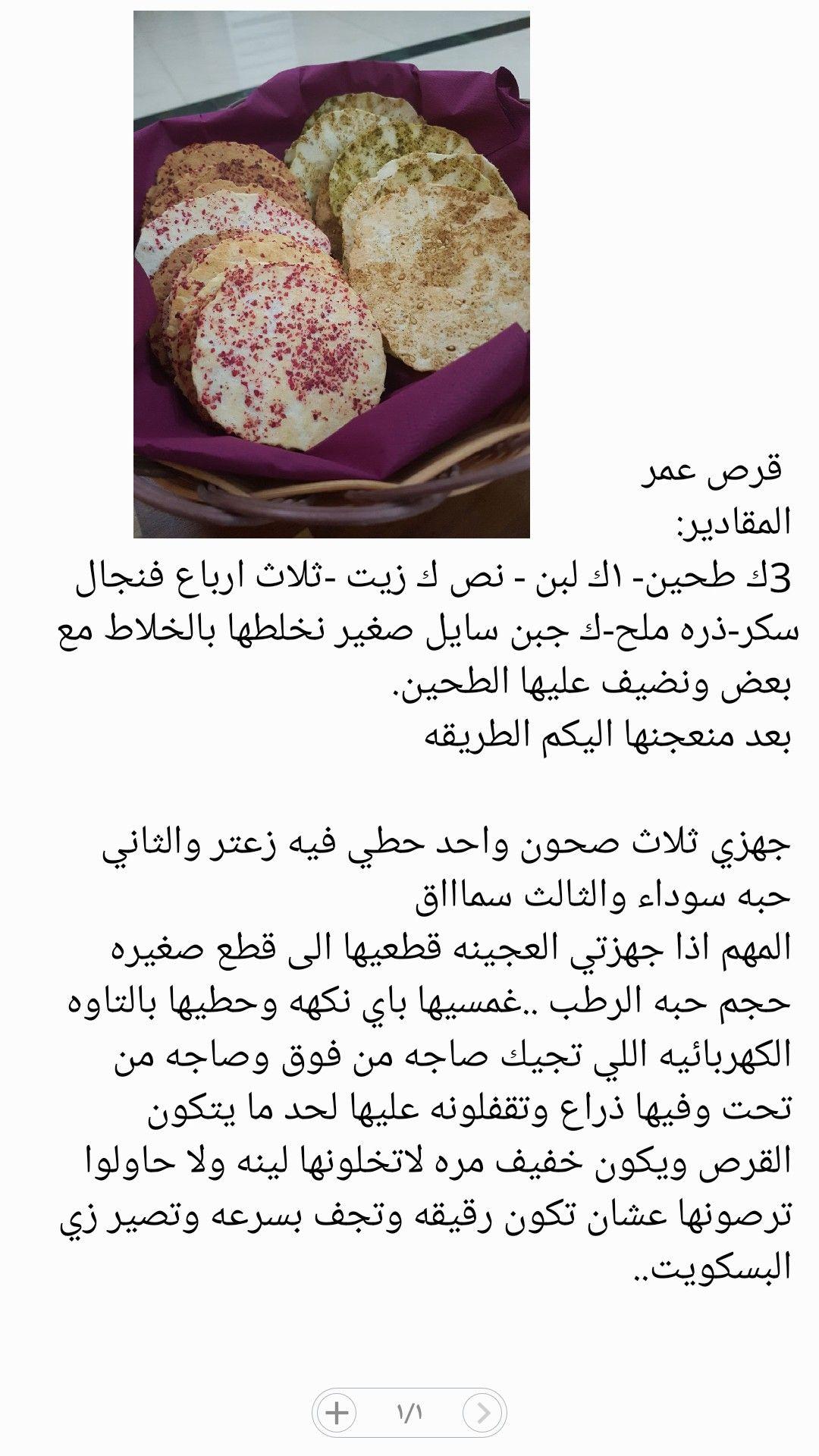 قرص عمر بالجبن Cooking Recipes Recipes Bread Baking