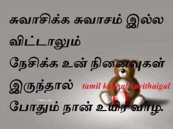 Sad Love Quotes For Him In Tamil Quote Unquote Sad Love
