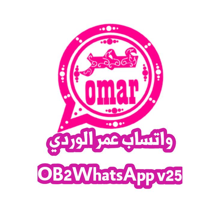 التحديث الأخير من تطبيق واتساب عمر بأذيب الوردي Ob2whatsapp V25 Download Free App Android Apps Free Messaging App