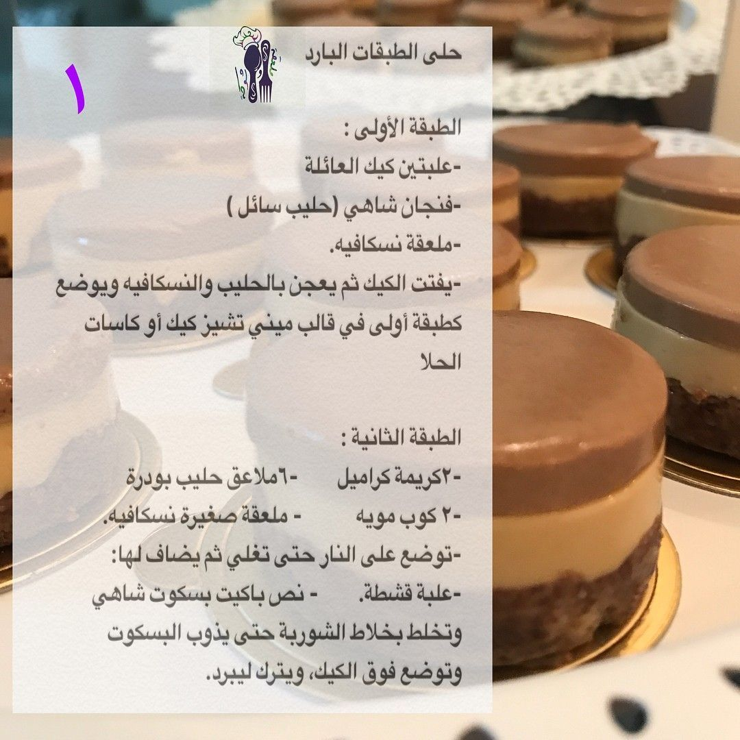 Pin By Lole Mohammed On Arabic Sweets Arabic Sweets Recipes Yummy Food Dessert Food Tasting