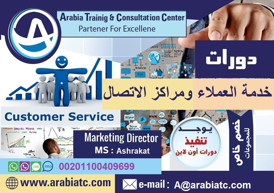 Pin by Ashrakat Arabia on دورات_تدريبية_متنوعة Customer