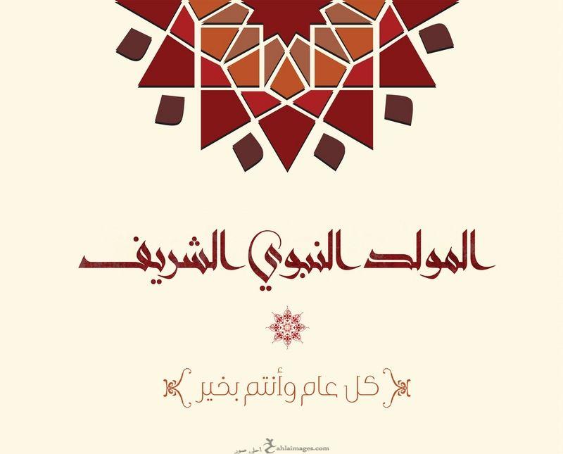 صور المولد النبوى 2020 بطاقات تهنئة المولد النبوي الشريف 1442 Eid Cards Calligraphy Art Happy Eid