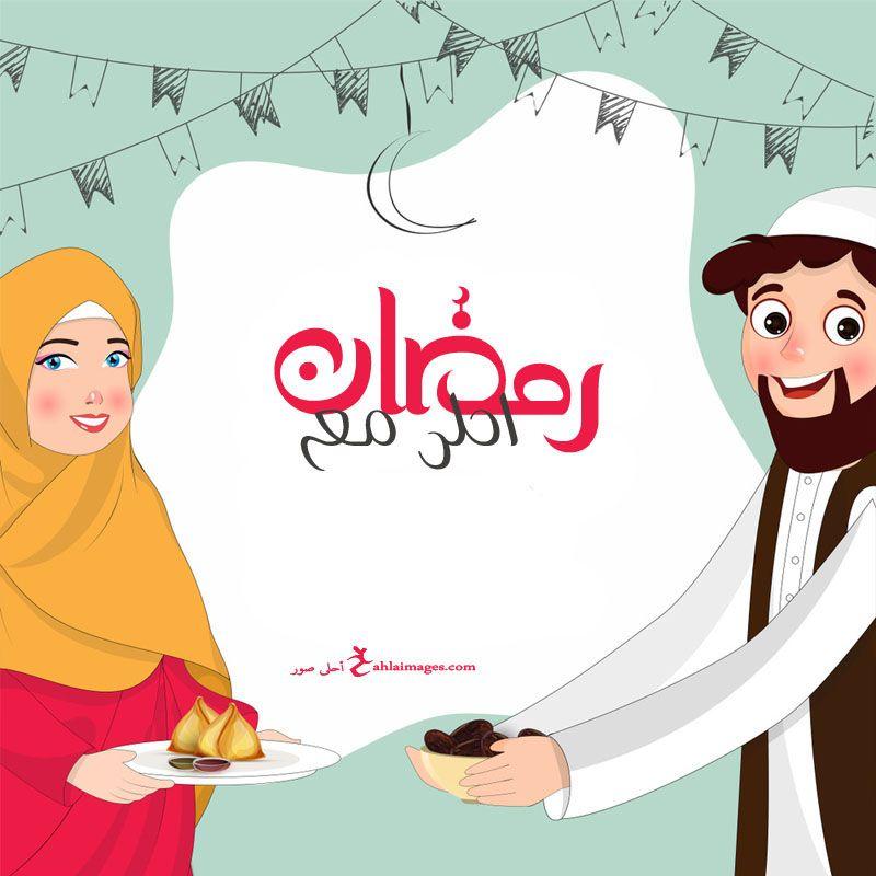 صور رمضان احلى مع اسمك 150 بوستات تهنئة رمضانية بالأسماء Ramadan Cute Illustration Image