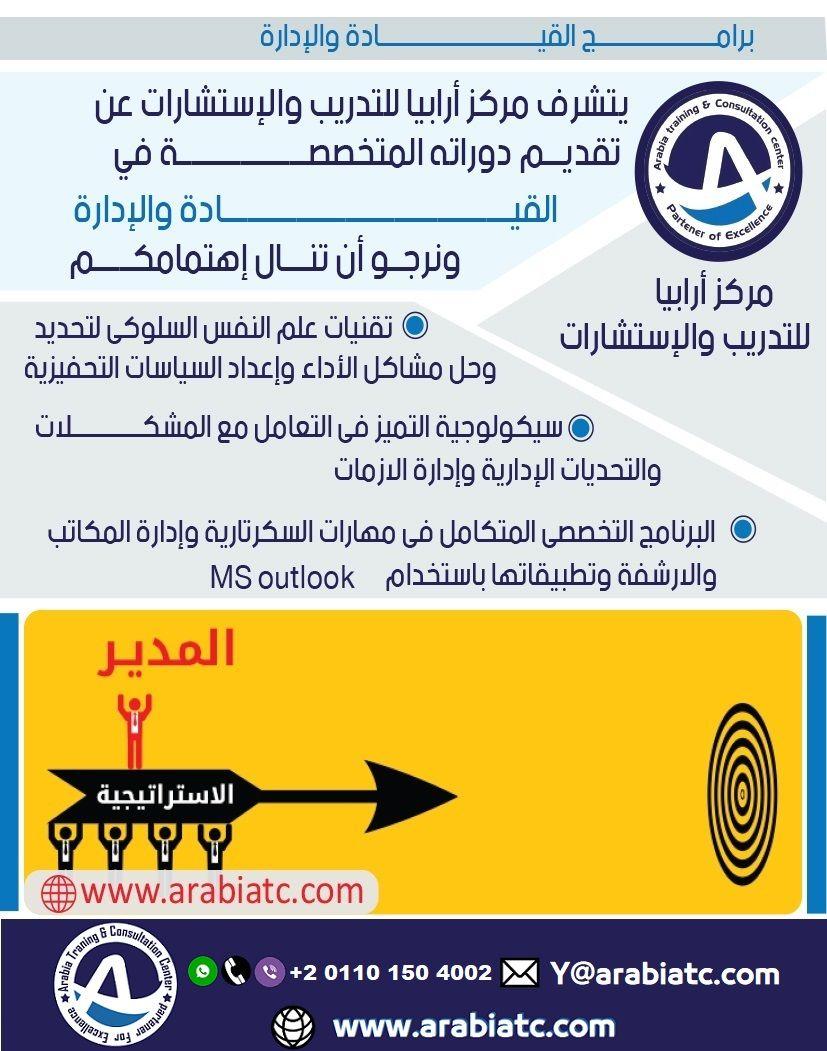 دورات تقنيات علم النفس و البرنامج التخصصي في السكرتارية و ادارة المكتب Training Center Best Wordpress Themes School