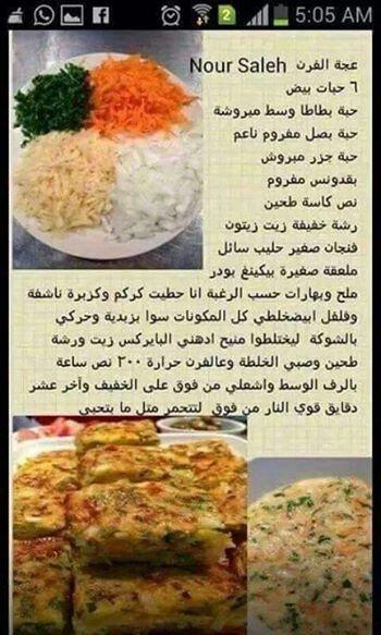 عجة بالفرن Tunisian Food Libyan Food Egyptian Food