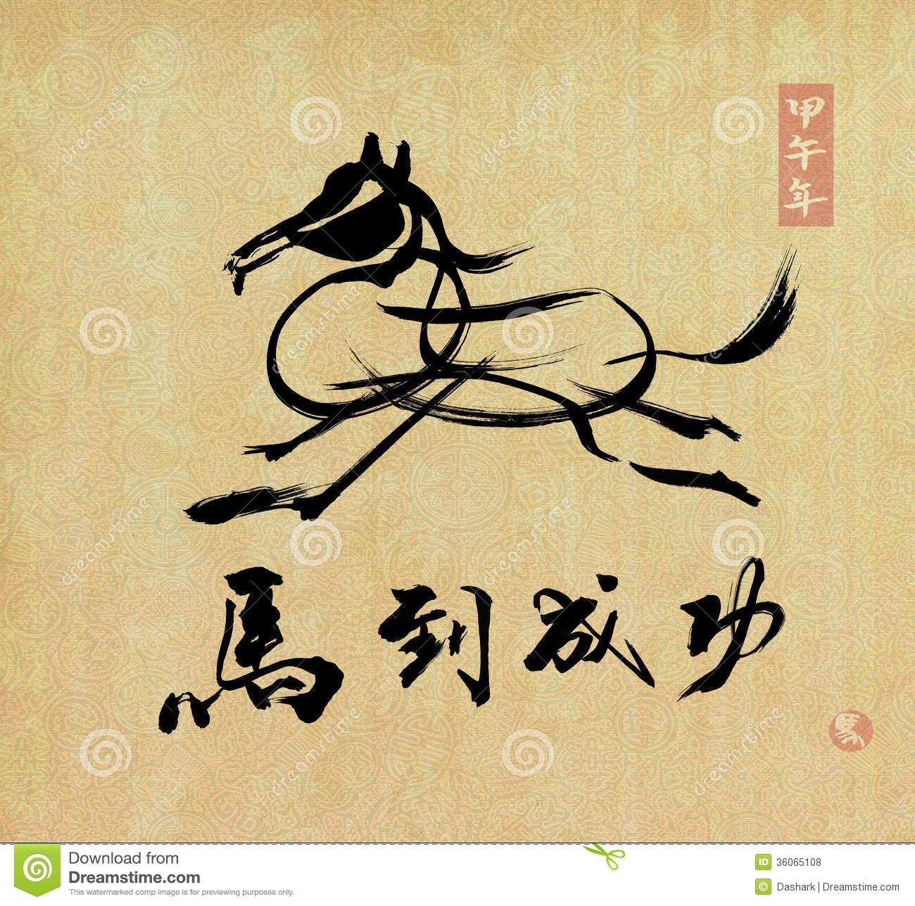 11 Best Images of Horse Calligraphy Chinese Art - Chinese Horse ...