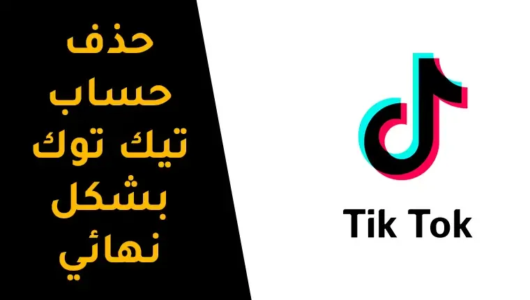 فى هذا الموضوع المختصر سوف نشرح ببساطه طريقة حذف حساب تيك توك Tiktok الخاص بك بشكل نهائي فتابعوا معنا هذا الشرح Tech Company Logos Company Logo Logos