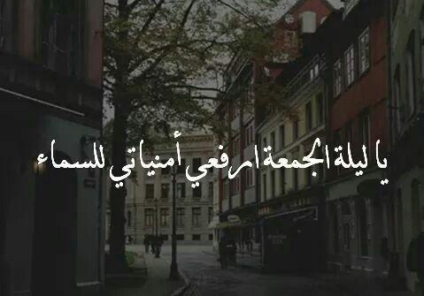 يا ليلة الجمعة Image Sky Allah