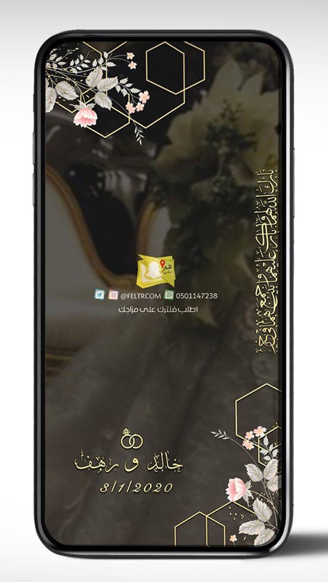 Stories Instagram Snapchat Filter Design Wedding Frames Wedding Filters