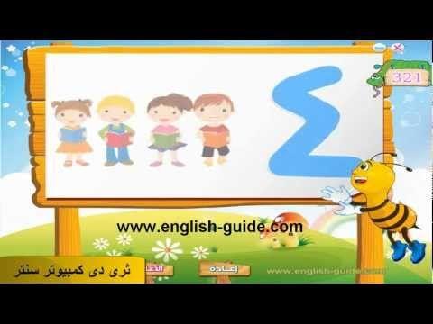 تعليم اللغة العربية للأطفال من 2 5 سنوات ثرى دى كمبيوتر سنتر Family Guy Character Fictional Characters