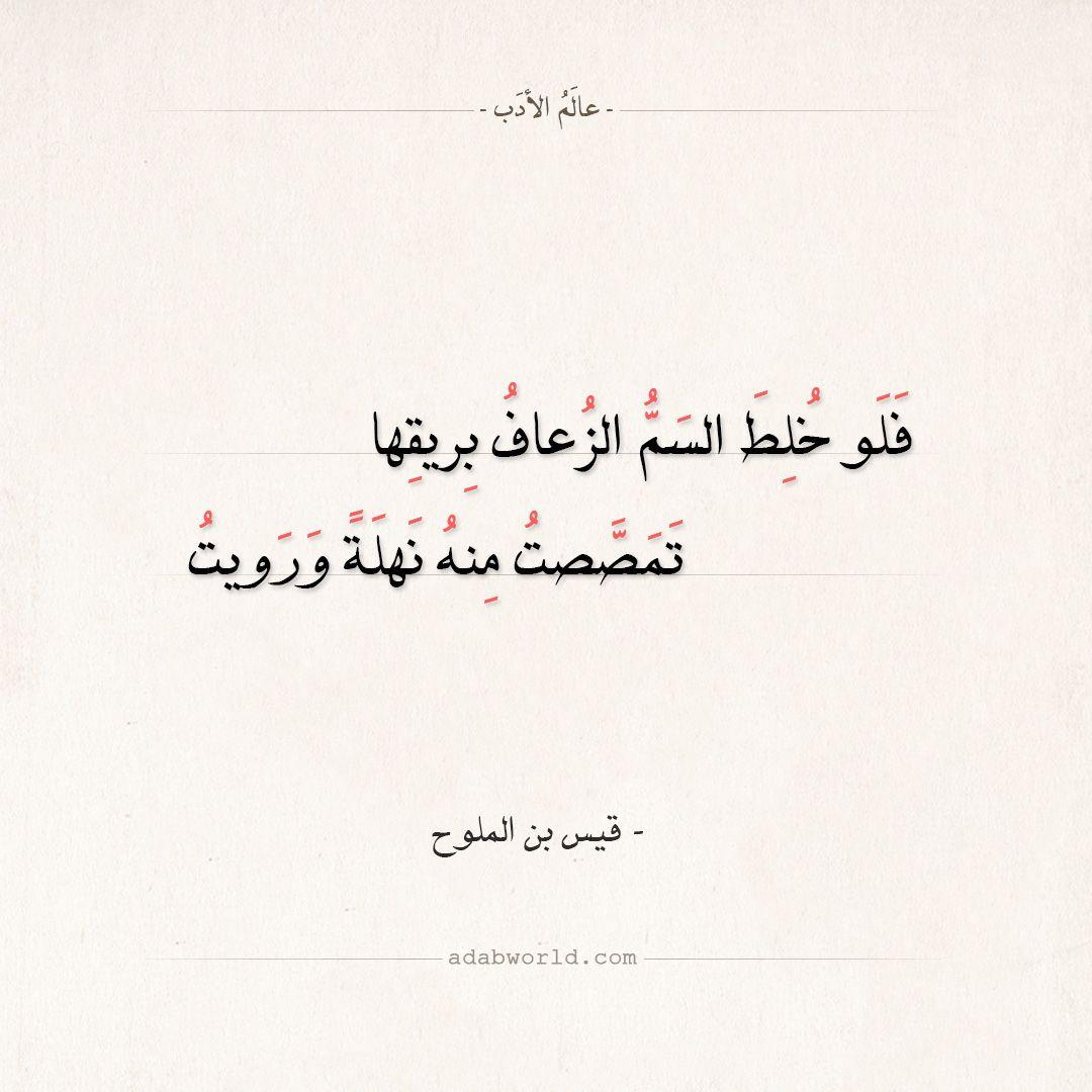 شعر قيس بن الملوح ألا يا نسيم الريح حكمك جائر عالم الأدب Poetry Quotes Quotes Math
