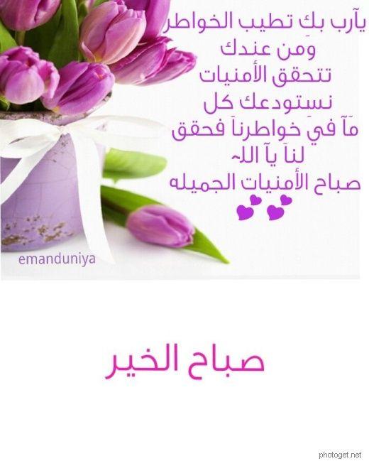 رسائل صباح الخير صور Good Morning Good Night Cool Words Gd Morning