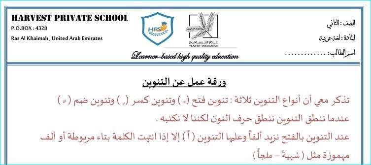ورقة عمل درس التنوين لغة عربية للصف الثانى الفصل الدراسى الاول مدرسة الامارات Private School School Math